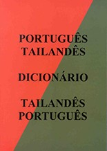 http://ipor.mo/wp-content/uploads/2013/10/14-portuguesTailandes-155x218.jpg
