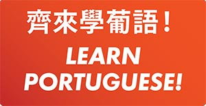 http://ipor.mo/wp-content/uploads/2013/12/learn-portuguese.jpg