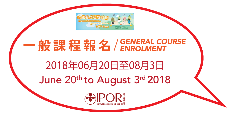 http://ipor.mo/wp-content/uploads/2018/07/CG2018-02.png