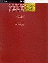 https://ipor.mo/wp-content/uploads/2013/10/3-dicionario-portugues-chines.jpg