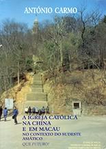 https://ipor.mo/wp-content/uploads/2013/10/5-Igreja-cat-antonioCarmo-155x218.jpg