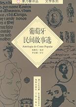 https://ipor.mo/wp-content/uploads/2013/10/antologia-do-conto-popular-155x218.jpg