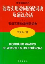 https://ipor.mo/wp-content/uploads/2013/10/dicionário-155x218.jpg