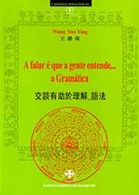 https://ipor.mo/wp-content/uploads/2013/10/gramatica1.jpg