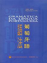 https://ipor.mo/wp-content/uploads/2013/10/gramatica2.jpg